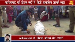 Ghaziabad - Hindon नदी में मिली एक नाबालिग लड़की की लाश || Ghaziabad Police