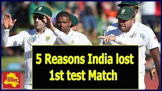 India Vs South Africa | 5 Reasons why India lost 1st test match to South Africa || Sports News