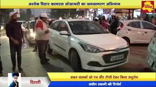 Ashok Vihar - अब नहीं लगेगा Parking के कारण जाम || Ashok Vihar Cultural Society Janjagran Mission