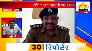 घरेलु कलह के चलते पति पत्नी ने खाया जहर, पत्नी की मौत, पति अस्पताल में भर्ती #Channel India Live