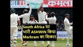India vs South Africa 2nd test : Ashwin gets the 2nd Wicket of Markram || भारी पड़े आश्विन DDTV