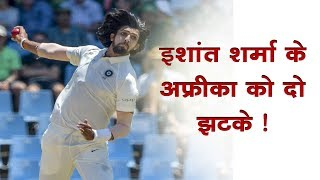 India vs South Africa 2nd Day - Wicket! Ishant Sharma strikes || Du Plesis,  Rabada Out || Highlight
