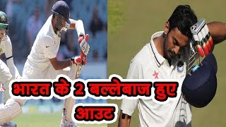 India vs South Africa 2nd Day - India Wicket | Pujara और KL Rahul हुए आउट || See Full Video