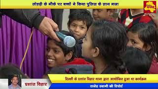 Lohdi News - लोहड़ी के मौके पर बच्चों ने किया पुलिस के साथ मजा || NGO karuna || Prashant Vihar Thana