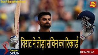 Ind vs SF:2nd Test: t Kohli slams 21st Test Century।तोडा सचिन रिकार्ड