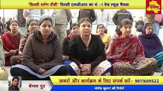 Begampur - Police Station के अंदर कारोबारी से मारपीट ! स्थानीय लोगों का धरना , थाने के बाहर बैठे लोग