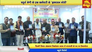 Delhi - चतुर्थ श्रेणी के एक कर्मचारी के 'इक्यावन मोती' || Book launched  at World Book Fair