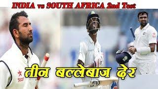 India vs South Africa 5th Day - Pujara | Pandya | Ashwin | OUT | Highlights of Match