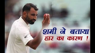 Mohammad Shami ने बताई भारत की हार की वजह | Shami on Test Match lost by South Africa