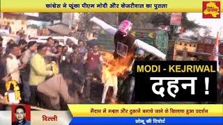 Sultanpuri - Congress ने फूंका MODI और KEJRIWAL का पुतला || Big News || Ajay Makan on BJP and AAP