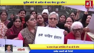 Delhi Rohini - || बुजुर्गों के  साथ बड़ा धोखा  , 14 परिवार बेघर ,  Modern Apartment | Delhi