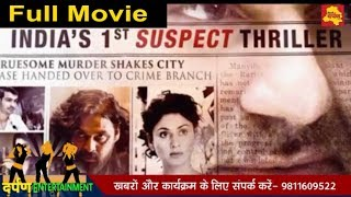 "MOVIE REVIEW - ""Nirdosh"" Full Movie Review 