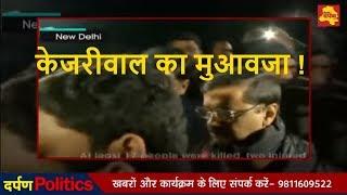 Delhi CM Kejriwal announces ex-gratia, orders probe - Bawana Fire   17 injured   Crackers Factory