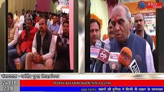 Pradhan Mantri Kaushal Vikas Yojana  jagdambika pal || KKD NEWS