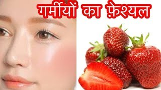 Step by Step Facial for Glowing Pink Milky Skin - Summer Skin Care At Home | JSuper Kaur