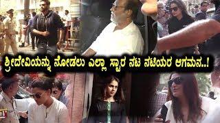 Celebrates Visiting for Sridevi funeral | Top Stars Entry Video | Top Kannada TV