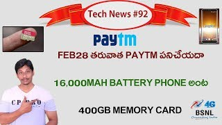 Tech News In Telugu # 92- 16000 MAH Battery Phone, Paytm, 400gb Memory Card