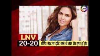 LNV इंडिया पर देखिये आज की बड़ी ख़बरें- 20-20