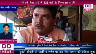 रीता पांडे ने 121 मतों से क्षेत्र पंचायत सदस्या पर जीत हासिल की ll Divya Delhi News