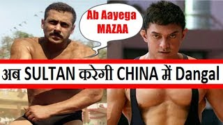 Salman Khan Sultan To Release In China After Dangal Film