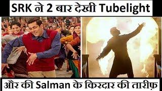Shah Rukh Khan Watched Tubelight Film Two Times And Praises Salman Khan Performance