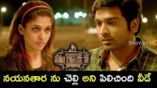 Nayantara Intro - Vijay Sethupathi Calls Nayantara Sister Funny Scene - 2018 Telugu Movie Scenes