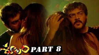 Soolam (Aasal) Telugu Full Movie Part 8 - Ajith, Sameera Reddy, Bhavana