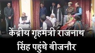 राजनाथ सिंह ने दिवंगत बीजेपी विधायक लोकेंद्र चौहान के घर पहुंच कर दी श्रद्धांजलि