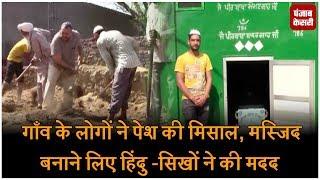 गाँव के लोगों ने पेश की मिसाल, मस्जिद बनाने लिए हिंदु -सिखों ने की मदद