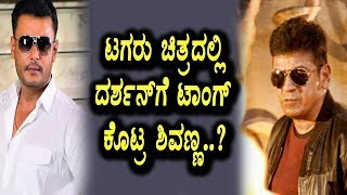 Shivarajkumar Dialogue counter to Darshan in Tagaru Movie | Kannada Latest News | Top Kannada TV