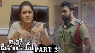 Appatlo Okadundevadu Full Movie - 2017 Telugu Movies - Nara Rohith