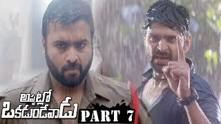 appatlo okadundevadu full movie download movierulz