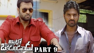 Appatlo Okadundevadu Full Movie Part 9 - Nara Rohith, Sree Vishnu, Tanya Hope, Sasha