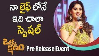 Surabhi Speech At Okka Kshanam Pre Release Event - Allu Sirish, Surabhi, Seerat Kapoor