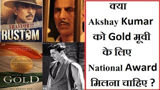 Will Akshay Kumar Get National Award For Gold Movie? I Akshay Kumar Movies
