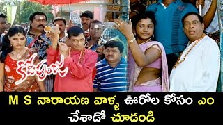 Kodipunju Movie Scenes - Tanish Fight Scene - MS Narayana Comedy With Tanish And Gang