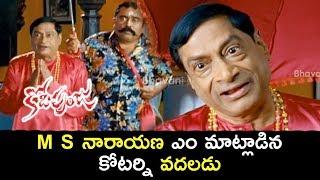 Kodipunju Movie Scenes - MS Narayana Assistant Funny Satire - MS Narayana Introduces Tanish
