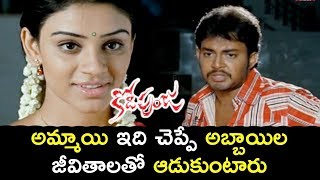 Kodipunju Movie Scenes - Anchal Lost Her Leg Chain - Anchal Proposes Tanish