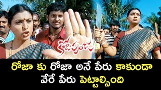 Kodipunju Movie Scenes - Anchal Engagement with Sathya's Brother - Roja Stops Anchal Engagement
