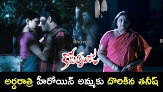 Kodipunju Movie Scenes - Tanish Comes To Anchal's House At Night - Anchal Mother Catches Them