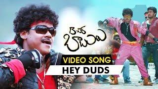 B tech Babulu Full Video Songs - Hey Duds Video Song - Nandu, Sreemukhi, Shakalaka Shankar