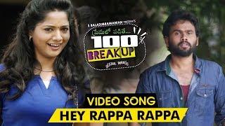 Premalo Padithe 100% Breakup Video Songs - Hey Rappa Rappa Video Song - Ezhil Durai, Abhinaya