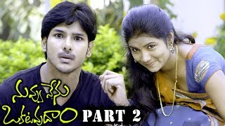 Nuvvu Nenu Okatavudaam Full Movie Part 2 - Ranjith swamy, Fatima Sana Shaikh