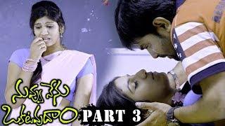 Nuvvu Nenu Okatavudaam Full Movie Part 3 - Ranjith swamy, Fatima Sana Shaikh