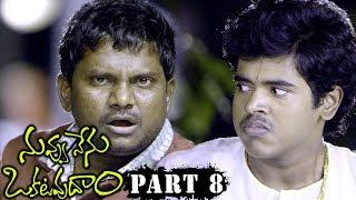 Nuvvu Nenu Okatavudaam Full Movie Part 8 - Ranjith swamy, Fatima Sana Shaikh