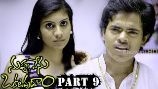 Nuvvu Nenu Okatavudaam Full Movie Part 9 - Ranjith swamy, Fatima Sana Shaikh