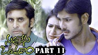 Nuvvu Nenu Okatavudaam Full Movie Part 11 - Ranjith swamy, Fatima Sana Shaikh