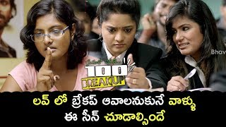Premalo Padithe 100% Breakup Movie Scenes - Friends Bad Suggestions Mathumila - Breakup Scene
