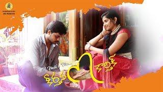 Keerthana Luvs Karthik - Short Film - 2018 Telugu Short Films - Mallikarjuna