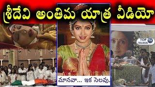 Sridevi Final Journey Video   Sridevi Last Journey With Family Full Video   Arjun Kapoor